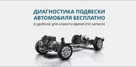 """Диагностика подвески автомобиля на """"СТО Каминского"""" фото"""