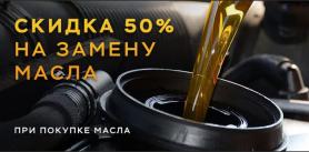 """- 50% на замену масла в СТО """"Цейс-Сервис""""! фото"""
