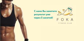 """На первый абонемент в Фитнес-клубе """"Foka"""" фото"""
