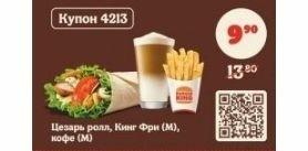 Цезарь ролл, Кинг Фри (M), кофе (M) вресторанах Burger King фото