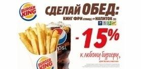 Сделай обед вресторанах Burger King фото