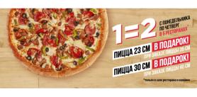Вторая пицца в подарок от пиццерии Papa John's фото