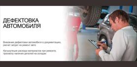 """Деффектовка при страховом случае в СТО """"ДрайвСервис"""" фото"""