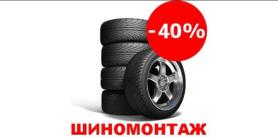 "Шиномонтаж в автосервисе ""К+Авто"" фото"