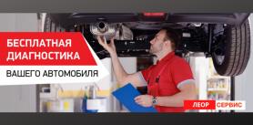 """Диагностика подвески БЕСПЛАТНО в СТО """"Леор-Сервис"""" фото"""