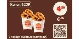 2порции Луковых колечек (M) вресторанах Burger King фото