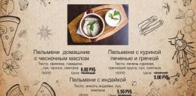 """Скидка 50% на основное меню в кафе """"Крамбамбуля"""" фото"""