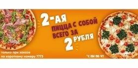 Вторая пицца ссобой отпиццерии «Пицца Темпо» фото