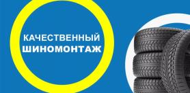 "Шиномонтаж в автосервисе ""24 PDS"" фото"