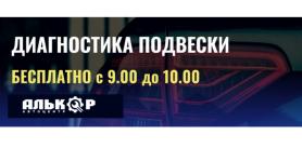 "Диагностика подвески в Автосервисе ""Алькор"" фото"