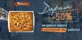 Все пироги в сети пироговых «Штолле» фото