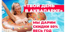 """Твой день в аквапарке """"Лебяжий"""" фото"""
