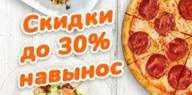 Навынос скидки до30% навсё меню вресторанах «ПиццаМания» фото
