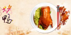 """До - 60% на шедевр китайской кухни """"Утка по-пекински"""" ! фото"""