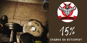 """Безлимитный абонемент на 1 год в тренажерном зале """"Викинг"""" фото"""