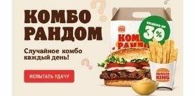 Случайное комбо посупер-цене соскидкой до30% вресторанах Burger King фото