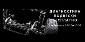 """Бесплатная диагностика подвески авто в СТО """"Зелёный луг"""" фото"""