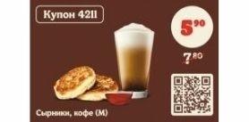 Сырники, кофе (M) в ресторанах Burger King фото