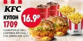 Два шефбургера ДеЛюкс, 2картофеля фри стандартного идва разливных газированных напитка, 0,5л вресторанах KFC фото
