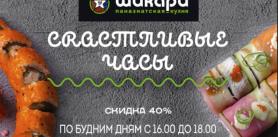 Счастливые часы! - 40%  в ресторане паназиатской кухни «Шикари»! фото