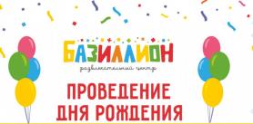 Скидка имениннику напроведение дня рождения вдетском развлекательном центре «Базиллион» фото