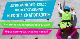 -50% на детский мастер-класс по скалолазанию «Школа скалолазов»! фото