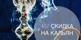 - 40% Дымная акция в ресторане «Lugano x BAZIS bar & lounge»! фото