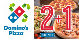 АРИФМЕТИКА от Domino's Pizza: 2+1 фото