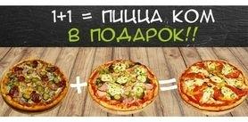 Пицца «Ком» отдоставки Nakormim.by фото
