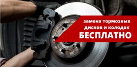 "Замена колодок и дисков БЕСПЛАТНО в СТО ""Автореан"" фото"