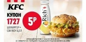 Шефбургер исок Rich, 0,3л вресторанах KFC фото