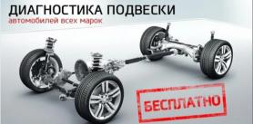 """Диагностика подвески в СТО """"САЮР-Авто"""" фото"""