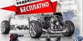 """Диагностика подвески в СТО """"Цейс-Сервис"""" фото"""