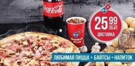 Семейное предложение за25,99в Domino's Pizza фото