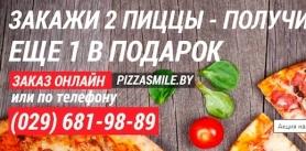 Акция «3пиццы по цене 2» впиццерии Pizza Smile фото
