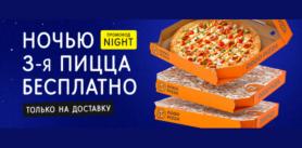 Покупайте две пиццы, а третью получайте в ПОДАРОК! фото