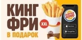 King Free XXLв подарок для первого заказа вприложении вресторанах Burger King фото
