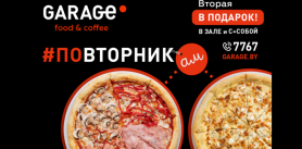 #ПОВТОРНИК GARAGE 2 пиццы по цене 1 в кафе GARAGE фото