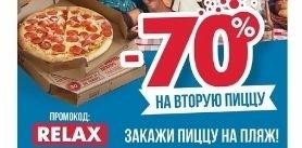 -70% навторую пиццу вDomino's Pizza (при заказе напляж) фото