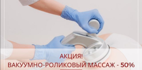 -50% на вакуумно-роликовый массаж тела от парикмахерской «Бьюти клаб»! фото