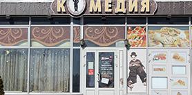 Вход итанцевальная программа бесплатно своскресенья почетверг вкафе «Комедия» фото
