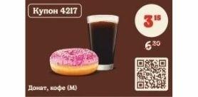 Донат, кофе (M) вресторанах Burger King фото
