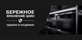 "Сезонное хранение шин в СТО ""Ильмис"" фото"