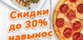 Скидка навынос навсё меню вресторанах «ПиццаМания» фото