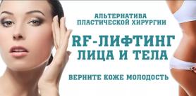 """Коррекция фигуры и устранение целлюлита в медцентре  """"Эра"""". фото"""