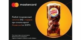 Газированный напиток «М» в подарок при оплате картой MasterCard в Burger King фото