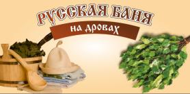"""- 100% на русскую баню от усадьбы """"Клевое местечко""""! фото"""