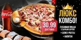Люкс комбо сдоставкой всего за30,99руб.отDomino's Pizza фото