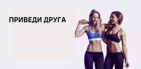 """Приведи друга в """"Мир фитнеса"""" фото"""
