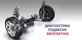 "Диагностика подвески бесплатно в СТО ""БелТов Авто"" фото"